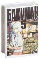 Бакуман. Книга 5
