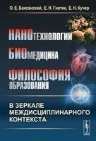 Нанотехнологии, биомедицина, философия образования в зеркале междисциплинарного контекста (м)