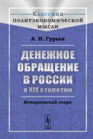 Денежное обращение в России в XIX столетии