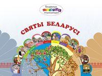 Святы Беларусi
