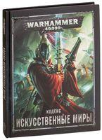 Warhammer 40.000. Кодекс: Искусственные миры
