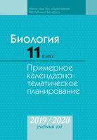 Биология. 11 класс. Примерное календарно-тематическое планирование. 2019/2020 учебный год. Электронная версия