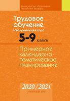 Трудовое обучение (обслуживающий труд). 5-9 классы. Примерное календарно-тематическое планирование. 2020/2021 учебный год