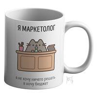 """Кружка """"Я маркетолог"""" (арт. 4055)"""