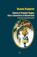 Алиса в Стране Чудес. На русском и английском языках