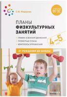 Планы физкультурных занятий с детьми 4-5 лет. ФГОС