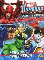 Команда. Выпуск 3. Могучие супергерои