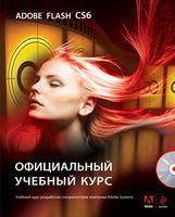 Adobe Flash CS6. Официальный учебный курс (+ CD)