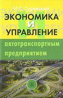 Экономика и управление автотранспортным предприятием