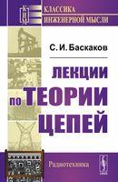 Лекции по теории цепей (м)