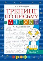 """Тренинг по письму к учебнику """"Азбука"""" О. В. Джежелей.  В 2-х частях. Часть 1"""