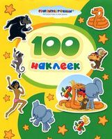 100 наклеек (Маугли. 38 попугаев)
