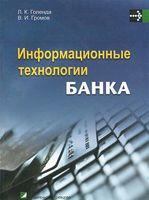 Информационные технологии банка