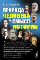 Природа человека и смысл истории