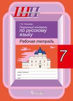Поурочный контроль по русскому языку рабочая тетрадь, 7 класс