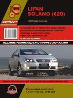 Lifan Solano 620 c 2008 г. Руководство по ремонту и эксплуатации. Каталог деталей