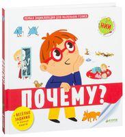 Первая энциклопедия для маленьких гениев. Почему?