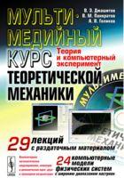 Мультимедийный курс теоретической механики. Теория и компьютерный эксперимент (+ CD)