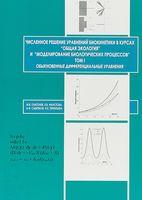 Численное решение уравнений биокинетики. Том 1. Обыкновенные дифференциальные уравнения (м)