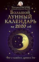 Большой лунный календарь на 2020 год