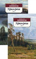Угрюм-река. В 2-х томах (м)