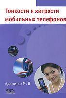 Тонкости и хитрости мобильных телефонов