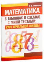 Математика в таблицах и схемах с мини-тестами. Курс начальной школы