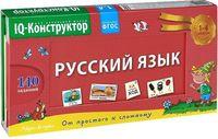 Русский язык. Перекидное табло. 1-4 класс