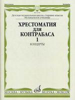 Хрестоматия для контрабаса 1. Концерты. Старшие классы