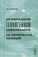 Антропология техногенной цивилизации на перекрестке позиций