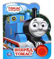 Вперед, Томас! Книжка-игрушка