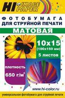 Фотобумага матовая односторонняя (магнитная, 5 листов, 650 г/м, 10х15 см)