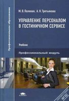 Управление персоналом в гостиничном сервисе