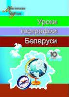 Уроки географии Беларуси 10 класс