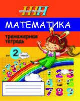 Математика, тренажерная тетрадь для 2 класса
