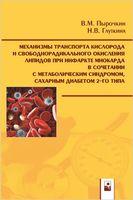 Механизмы транспорта кислорода и свободнорадикального окисления липидов при инфаркте миокарда в сочетании с метаболическим синдромом, сахарным диабетом 2-го типа