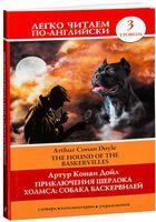 Приключения Шерлока Холмса: Собака Баскервилей. 3 уровень