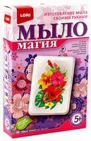 """Набор для изготовления мыла """"Цветочный аромат"""""""