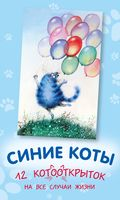 "Набор открыток ""Синие коты. 12 котооткрыток на все случаи жизни"""