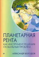 Планетарная рента как инструмент решения глобальных проблем