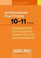 Допризывная подготовка. 10-11 классы. Примерное календарно-тематическое планирование. 2018/2019 учебный год