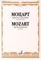 Моцарт. Шесть сонатин для фортепиано