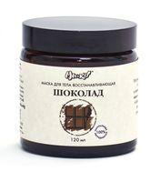 """Маска для тела """"Шоколад"""" (120 мл)"""
