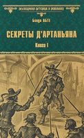 Секреты д`Артаньяна. Книга 1