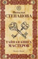 Тайная книга мастеров
