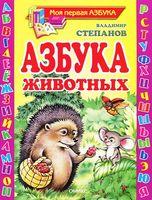 Азбука животных (м)