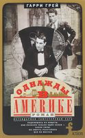 Однажды в Америке (м)