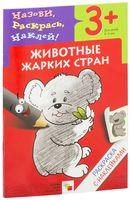 Животные жарких стран. Раскраска с наклейками. Для детей 3-5 лет