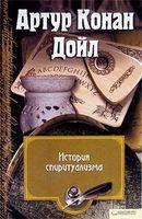 Артур Конан Дойл. Собрание сочинений. Том 13. История спиритуализма