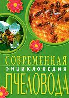 Современная энциклопедия пчеловода